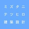 函館の設計事務所 ミズタニテツヒロ建築設計